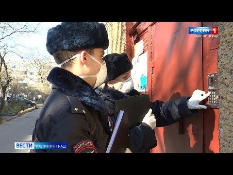 В Калининградской области полиция выявила 10 нарушителей режима самоизоляции