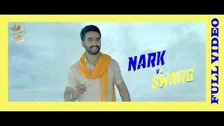 NARK VS SWARG || HARDEEP GREWAL || NEW PUNJABI SONG 2016 || CROWN RECORDS ||