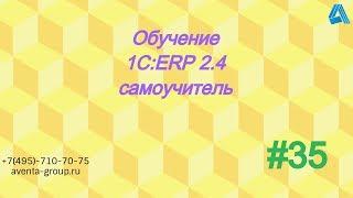 1С:ERP 2.4. Урок 35. Компенсация за задержку зарплаты. За 5 минут.