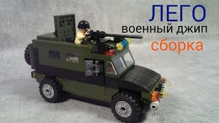 лего ДЖИП военный самоделка  сборка..Lego JEEP military scratchbuild
