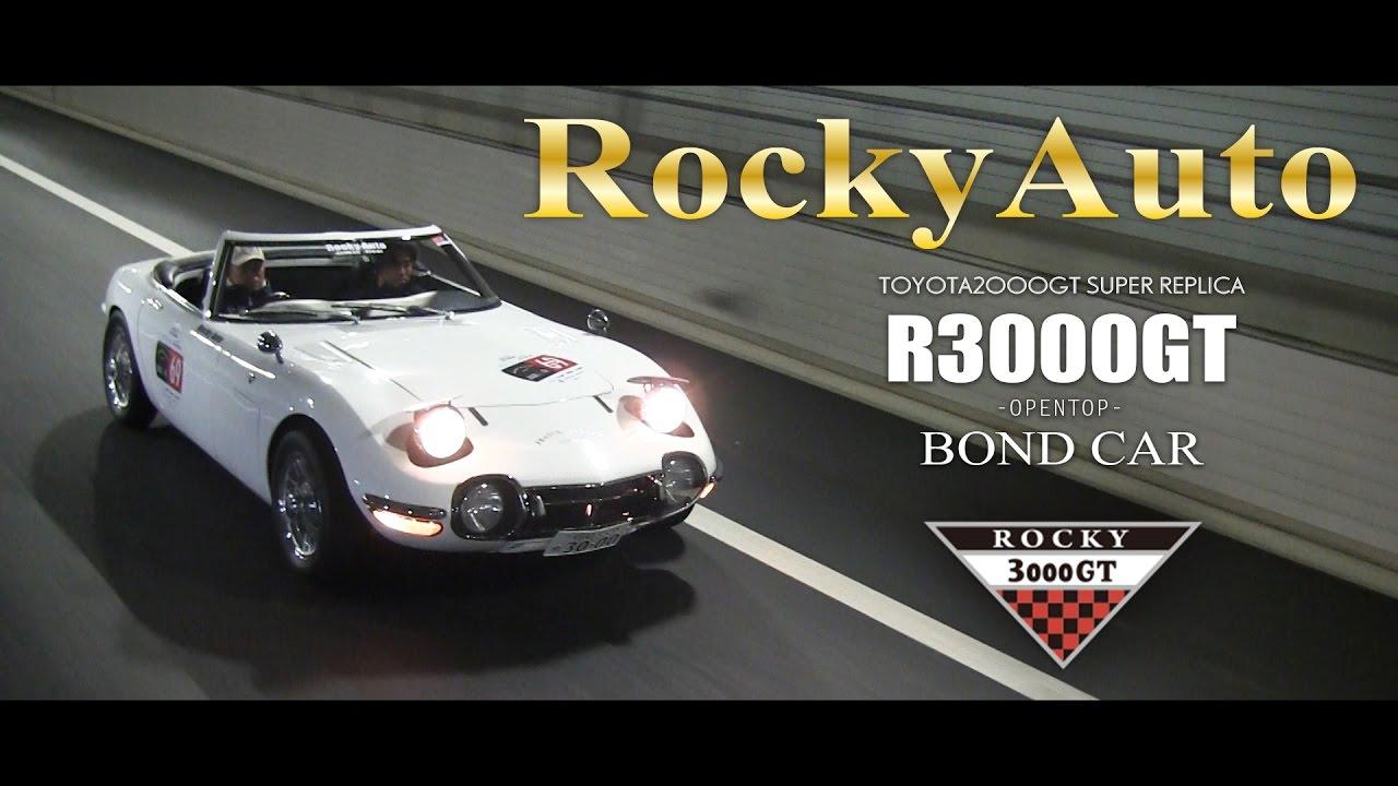 ロッキーオート R3000GT ボンドカー トヨタ2000GT スーパーレプリカ高速クルージング
