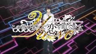 この世の果てで恋を唄う少女YU-NO アニメPV第1弾