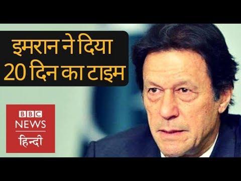 Imran Khan ने Pakistan के लोगों को दिया 30 जून तक का वक़्त, इसके बाद क्या होगा?