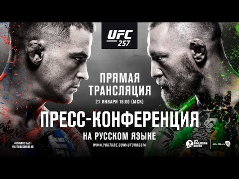 Пресс-конференция перед UFC