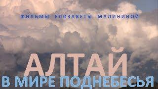 АЛТАЙ: В мире Поднебесья. Фильм Елизаветы Малининой.