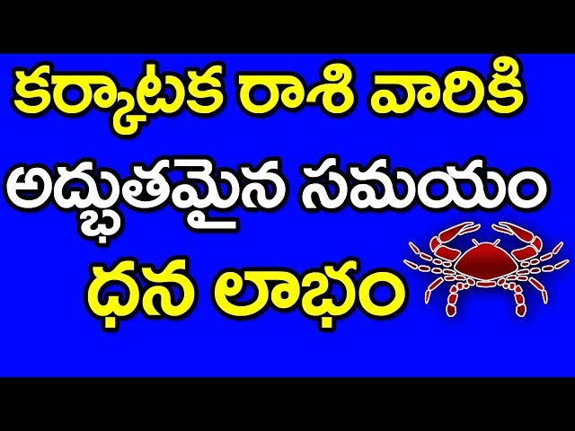 Karkataka Rashi | ఈ వారం కర్కాటక రాశి వారి ఫలితాలు
