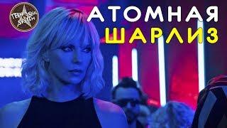 Взрывная Блондинка - обзор крепкого фильма