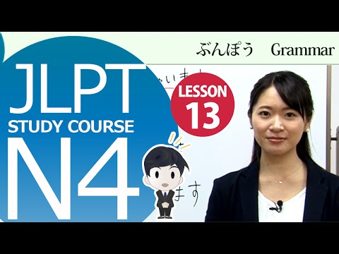 JLPT N4 Lesson 13-2 Grammar「1.Honorific expressions」,「2. Respectful expressions」【日本語能力試験N4】