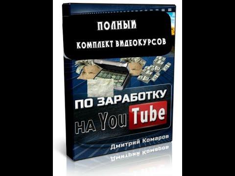 Полный Видеокурс заработка на YouTube