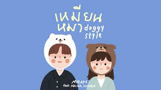 MEAN - เหมียนหมา (Doggy Style) feat. นายนะ, NINEW【Official Audio】