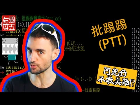 批踢踢(PTT)阿兜仔不教美語!245