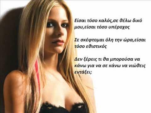 Avril Lavigne - Girlfriend (Greek lyrics)