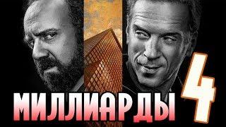 Миллиарды – 4 сезон, Русское промо, тизер к 4 сезону, обзор. Дата выхода