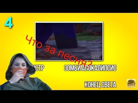 ЧЕЛЕНДЖ УГАДАЙ ПЕСНЮ ЗА 10 СЕКУНД ОТ ДАМБО MUSIC!