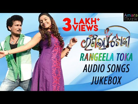 Rangeela Toka Odia Movie || Audio Songs Jukebox HQ | Papu Pum Pum, Debajani