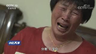 《小区大事》 20190907 请别插手我的人生| CCTV社会与法