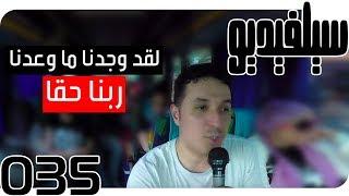 لقد وجدنا ما وعدنا ربنا حقا - فوائد السير على الجبال   سيلفيديو0035   د.أحمد عمارة
