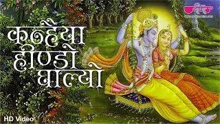 New Krishna Bhajan   Kanhaiya Hindo Ghalyo   Sawan Teej Special Song   Seema Mishra