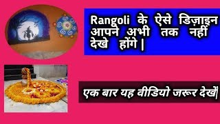 Latest Rangoli Design 2018 (home decorate with these rangoli)