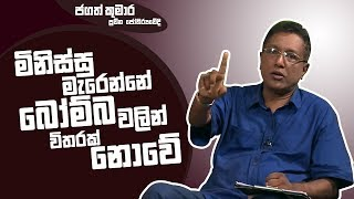 මිනිස්සු මැරෙන්නේ බෝම්බ වලින් විතරක් නොවේ   Piyum Vila   03 - 05 - 2019   Siyatha TV Thumbnail