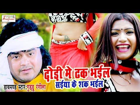 Guddu Rangila (2018) सुपरहिट ऑर्केस्टा वीडियो !! ढोड़ी में ढक भईल सईया के शक भइल