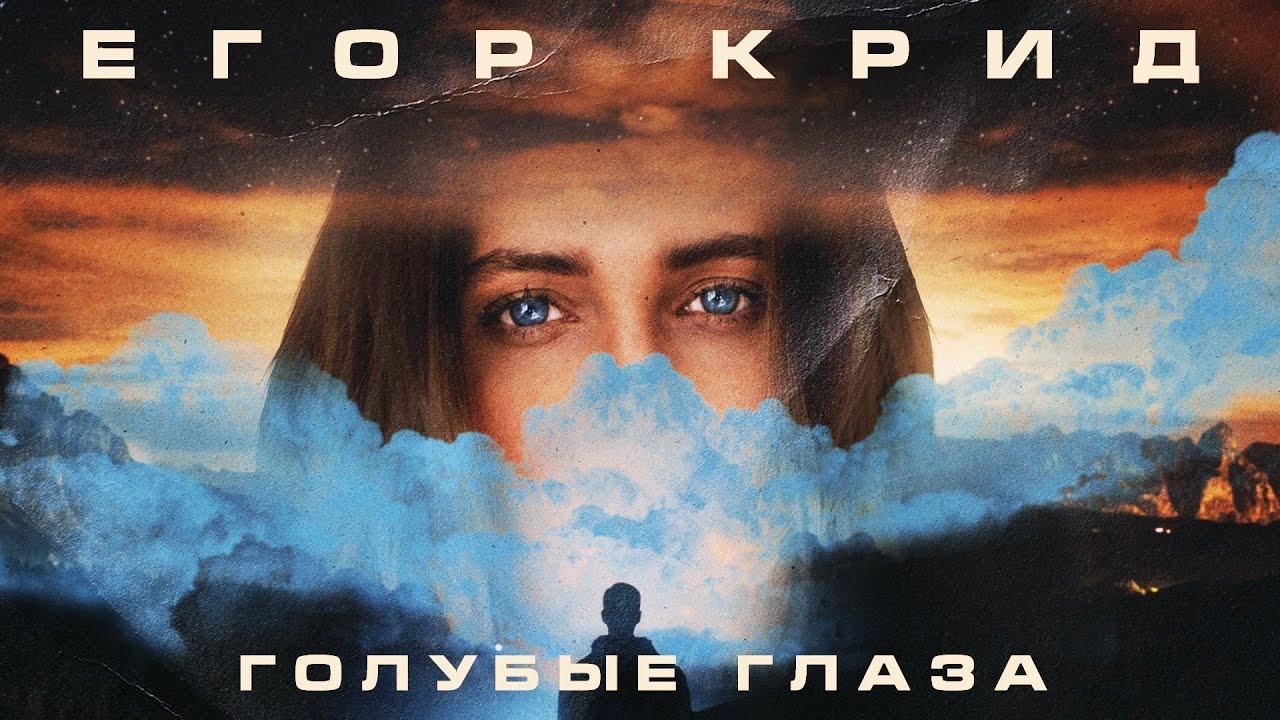 Егор Крид — Голубые глаза (Премьера трека, 2020)