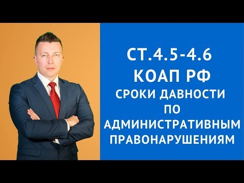 Сроки давности по административным правонарушениям КоАП РФ - Адвокат по административным делам