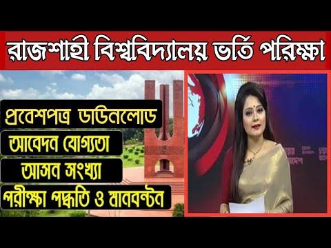 Rajshahi University Admission Test 2020-21  রাজশাহী বিশ্ববিদ্যালয় ভর্তি তথ্য ২০২০-২১   RU Admission