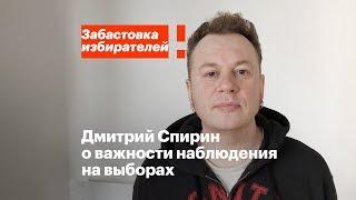 Дмитрий Спирин о важности наблюдения