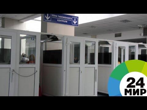 В Армении ужесточили правила ввоза товаров для личного пользования - МИР 24