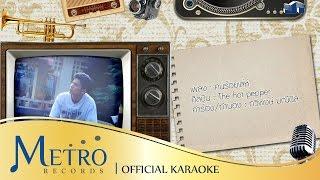 [Karaoke] คนร้อยเล่ห์ - เดอะฮอทเปปเปอร์ซิงเกอร์
