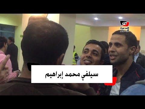 جماهير الزمالك تلتقط «السلفي» مع محمد إبرهيم بعد فوز الزمالك على الداخلية