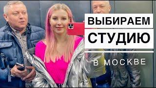ВЫБИРАЕМ КВАРТИРУ ДЛЯ МАМЫ: ВАРИАНТЫ + ЦЕНЫ  В МОСКВЕ / Переезд в Москву влог