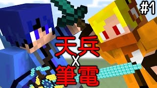 有感筆電【Minecraft實況】:和天兵亞瑟「飢餓遊戲」大對決!