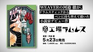 『夢工場ラムレス』 著者:河邉 徹 定価(本体1400円+税) 発売日:201...