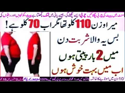 weight loss tips in urdu hindi ,30 Din Main 10 Kilo Tak Charbi Khatm ,how to lose weight fast ,#2