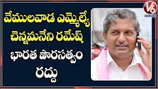 Vemulawada MLA Chennamaneni Ramesh Abolition of Indian Citizenship | V6 Telugu News
