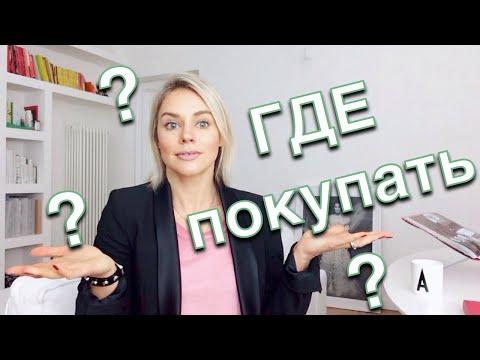 Вопрос: Как покупать вещи онлайн?