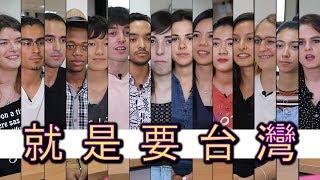 老外不去中國【堅持來台灣學中文的理由千奇百怪】  Why Foreigners Choose Taiwan Over China to Study Chinese