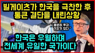 빌게이츠가 한국을 극찬한 후 통큰 결단을 내린상황 / 한국은 우월하며 전세계 유일한 국가이다 [잡식왕]