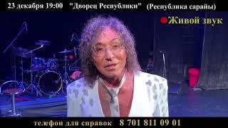 Валерий Леонтьев в Алматы