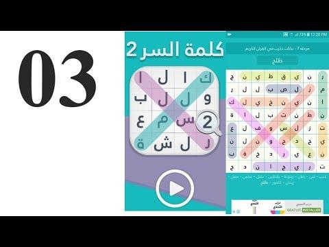 حلول لعبة كلمة السر 2 Youtube