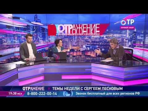 Сергей Лесков - главные темы недели