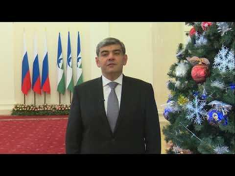 Новогоднее обращение временно исполняющего обязанности Главы КБР К.В.Кокова