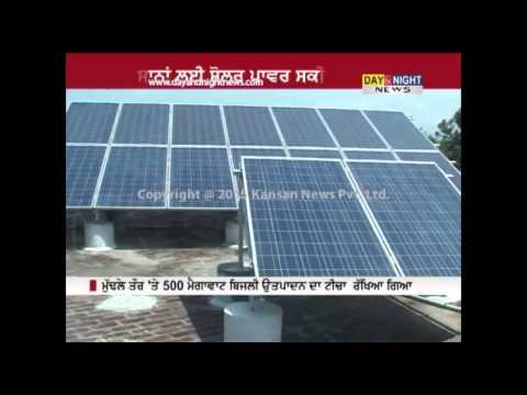 Punjab Govt to launch farm level solar power generation scheme soon
