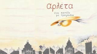 Αρλέτα - Ο λύκος | Arleta - O lykos - Official Audio Release