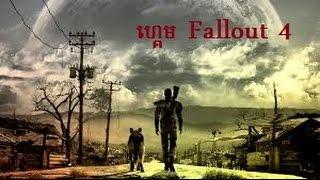 Fallout 4 ភាគទី 3 សម្រាប់ប្រទេសជិតខាង