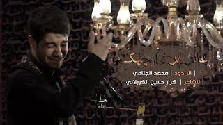 عالزهره ابجيك | محمد الجنامي