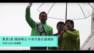 【東京5区・福田峰之】福島で作った再生エネルギーを水素にして、東京オリンピックで活用します!(3:08) 福田峰之 検索動画 30