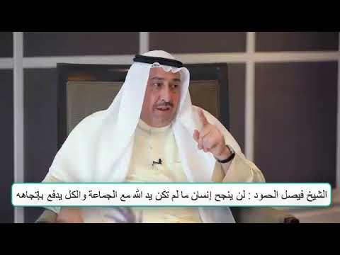 الشيخ فيصل الحمود : لن ينجح إنسان مالم تكن يد الله مع الجماعة والكل يدفع بإتجاهه